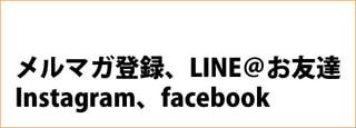 メルマガ登録・LINEお友達・Instaguram・facebook