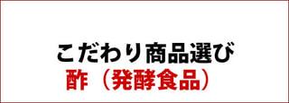 こだわり商品選び : 酢(発酵食品)