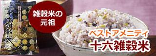 十六雑穀米 ベストアメニティ