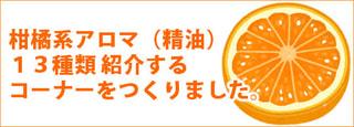 カンキツ系アロマ(精油)を13種類 紹介するコーナーができました。