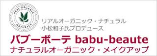 バブーボーテ ナチュラルオーガニック・メイクアップ