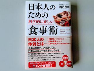 日本人のための科学的に正しい食事術 : 西沢邦浩著(三笠書房)