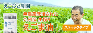 えこびと農園  えごま油 九州産 スティックタイプ(3g×25袋)