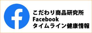 こだわり商品研究所の Facebook タイムラインを埋め込みました。最新の健康情報満載です。