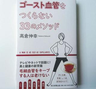 ゴースト血管をつくらない33のメソッド:高倉伸幸著(毎日新聞出版)