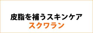 【 皮脂を補うスキンケア 】 スクワラン