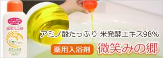 微笑みの郷 米発酵エキスの薬用入浴剤