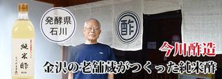 今川酢造 金沢の老舗蔵がつくった純米酢