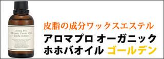 アロマプロ  オーガニック  ホホバオイル ゴールデン(65ml)