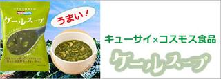 ケールスープ Nature Future コスモス食品