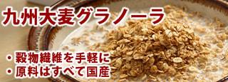 九州大麦グラノーラ(400g)