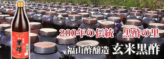 福山酢 玄米黒酢