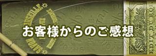 【 商品レビュー・口コミ 】 マルセイユ石鹸 ビッグバー マリウスファーブル