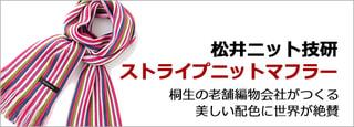 まさに身に着ける絵画。松井ニット技研ストライプニットマフラー2020年新作をご紹介します。