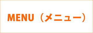 こだわり商品研究所 MENU(メニュー)