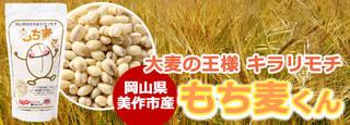 美作市キラリモチが朝日新聞の岡山版に取り上げられました。