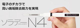 ソラデーN4 半導体 + ソーラーパネル 歯ブラシ