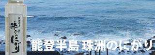 能登半島 珠洲のにがり 新海塩産業