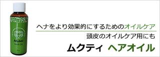 ムクティ 頭皮マッサージ用 ヘアオイル(15ml)
