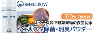 シェリスタ 除菌・消臭剤 パウダー