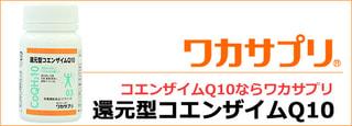 還元型コエンザイムQ10 ワカサプリ