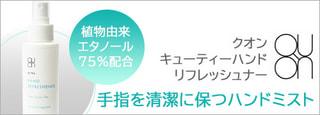 QUON (クオン)キューティーハンドリフレッシュナー 植物由来アルコール75%
