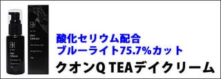 クオン Q TEA  DAY CREAM キューティーデイクリーム