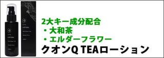 クオン Q TEA LOTION キューティーローション