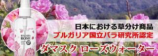 【 商品レビュー・口コミ 】 ブルガリア・ダマスク・ローズウォーター