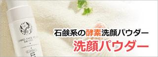 エコーレア 洗顔パウダー ( パパイン酵素配合 )