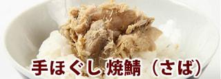 手ほぐし 焼鯖(さば)