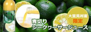青切りシークヮ-サージュース 大宜見村産限定