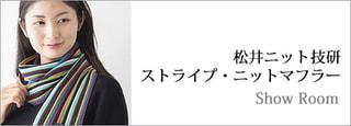 松井ニット技研マフラー ショールーム