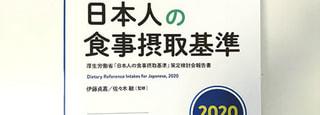 日本人の食事摂取基準2020:食物繊維