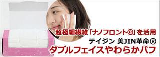 美JIN革命®  ダブルフェイスやわらかパフ  テイジン