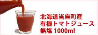 新しい有機トマトジュースをご紹介します。王様トマト100%ジュースです。有機JASマーク取得しています。