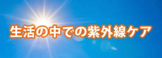 生活の中での紫外線ケア