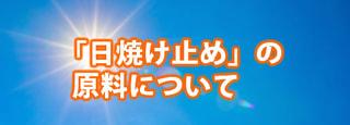 「日焼け止め」の原料について