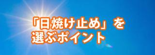 「日焼け止め」を選ぶ際のポイント