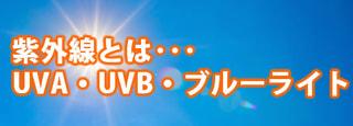 紫外線とは・・・UVA・UVB・ブルーライト