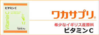 ワカサプリ ビタミンC (イギリス産原料)