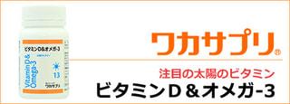 ワカサプリ ビタミンD&オメガ-3